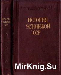История Эстонской ССР