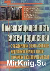 Помехозащищенность систем радиосвязи с расширением спектра сигналов модуляц ...
