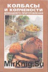 Колбасы и копчености домашнего приготовления