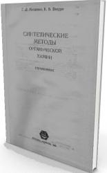 Синтетические методы органической химии