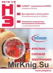 Новости электроники №8 2016