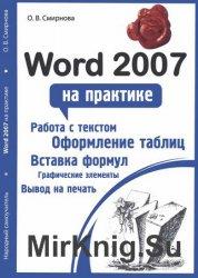 Word 2007 на практике