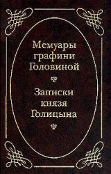 Мемуары графини Головиной. Записки князя Голицына