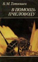 В помощь пчеловоду