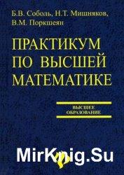 Практикум по высшей математике