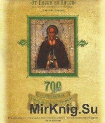 Православный календарь. От Пасхи до Пасхи. Православные иконы. Жития святых