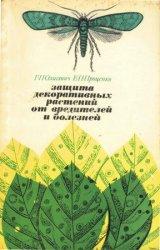 Защита декоративных растений от вредителей и болезней