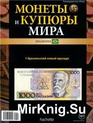 Монеты и купюры мира №-157