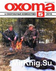 Охота и охотничье хозяйство №5 2016 г