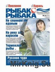 Рыбак рыбака №5 2016