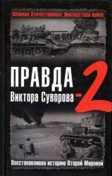 Правда Виктора Суворова-2. Восстанавливая историю Второй Мировой