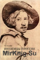 Иноземцы в России XVI— XVII вв.