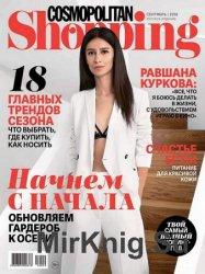 Cosmopolitan Shopping №9 2016
