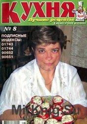 Кухня. Лучшие рецепты № 8, 2007