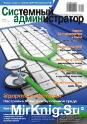 Системный администратор №9 2016