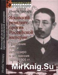 Японский резидент против Российской империи. Полковник Акаси Мотодзиро и ег ...