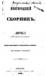 Новгородский сборник. Выпуск 5