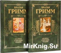 Полное собрание сказок Братья Гримм (2 тома)