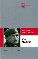 Уго Чавес. Одинокий революционер
