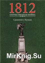 1812. Отечественная война. № 25. Сражение у Кульма