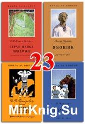 Книга за книгой - Часть 23