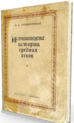 Источниковедение истории средних веков