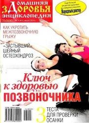 Домашняя энциклопедия здоровья №3 (август 2016)