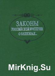 Законы Российской империи о башкирах, мишарях, тептярях и бобылях