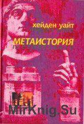Метаистория (Историческое воображение в Европе XIX века)