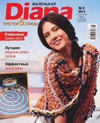 Маленькая Диана №8 2014