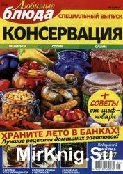 Любимые блюда № 5 СВ,  2016