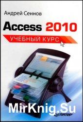 Access 2010: учебный курс
