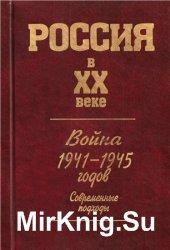Россия в XX веке. Война 1941-1945 годов: современные подходы