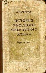 А.И. Ефимов. История русского литературного языка: Курс лекций (1954)