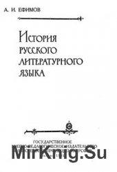А.И. Ефимов. История русского литературного языка (1961)