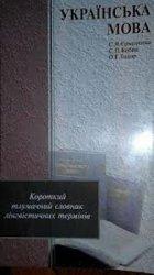 Українська мова. Короткий тлумачний словник лінгвістичних термінів
