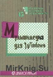 Мультимедиа для Windows