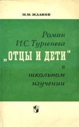 Роман И.С. Тургенева «Отцы и дети» в школьном изучении