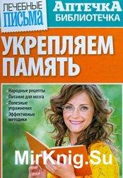 Аптечка-библиотечка № 10, 2014