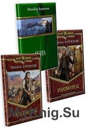Баранов Никита - Cобрание из 4 книг