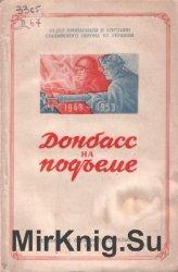 Донбасс на подъеме