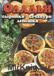 Оладьи, сырники, хачапури, лепешки