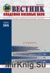 Вестник Академии военных наук №2 (2015)