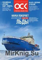 Строим флот сильной страны №2 (2016)