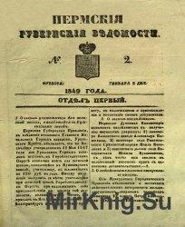 """Архив газеты """"Пермские губернские ведомости"""" за 1849-1853, 1863, 1879 год ..."""
