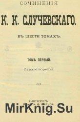 Сочинения К.К.Случевского. В шести томах. Т. 1-3
