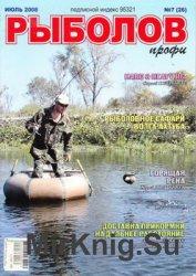 Рыболов профи №7 2008