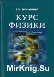Курс физики (2006)
