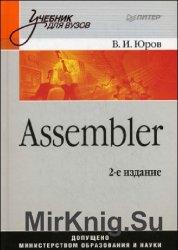 Assembler. Учебник для вузов. 2-ое изд.