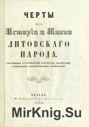 Черты из истории и жизни литовского народа